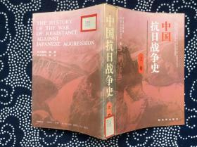 中国抗日战争史 上卷【馆藏】