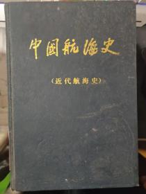 《中国航海史(现代航海史)》