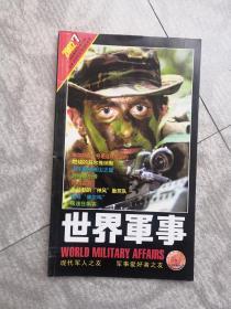 世界军事2002年第7期