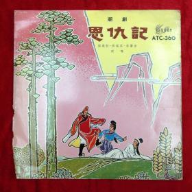 黑胶唱片10吋33转 潮剧《恩仇记》姚璇秋 黄瑞英 翁銮金 演唱 香港艺声唱片
