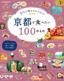 京都で食べたい100のもの (JTBのMOOK)不容错过的100种京都美食,日文原版