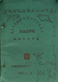 祖国医学馆秘验方小集(复制件)