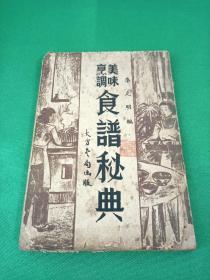 美味烹调食谱秘典 李克明编 民国32年再版上海大方书局印行