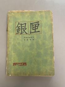 高尔斯华绥《银匣》(郭沫若译,毛边本,上海联合书店1929年再版,私藏)