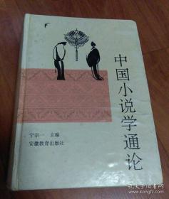 中国小说学通论