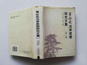 董必武法学思想研究文集.第二辑