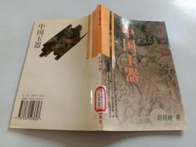 中华文明宝库—中国玉器