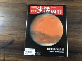 三联生活周刊 2019.3