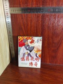 【1993年一版一印】诸葛孔明传奇(附诸葛孔明兵法)
