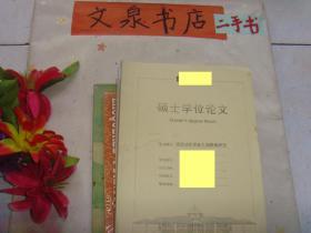 高昌地区伏羲女娲图像研究  铅印论文
