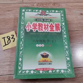 金星教育系列丛书·小学教材全解:六年级数学(下 青岛版 六三制 2015春)