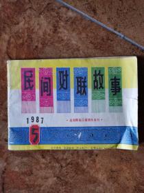 民间对联故事  1987~5