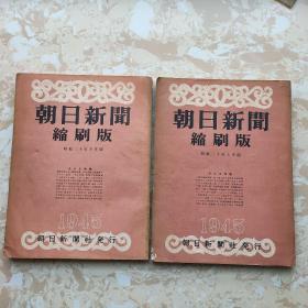 《朝日新闻》缩刷版(1945年全年,上半期和下半期2本合售)【罕见】