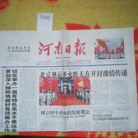 2008.7月27日河南日报