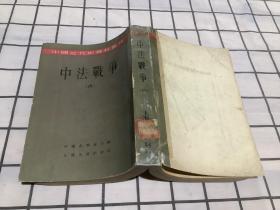 中法战争(六)中国近代史资料丛刊【馆藏 繁体竖版】