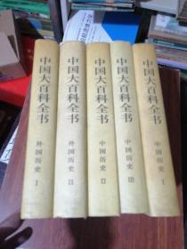 中国大百科全书 (甲种本)中国历史(全1.2.3.册)外国历史(1.2.册 )精装 5本合售