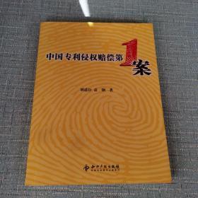 中国专利侵权赔偿第1案