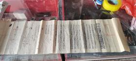 光绪二十年吉安万安人在广东海防兼善后总局买官移文一张,品好三包安全到家