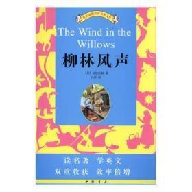 全新正版图书 柳林风声 格雷厄姆 中国书店 9787806632093只售正版图书