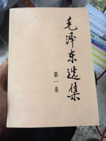 毛泽东选集第一,二,三卷