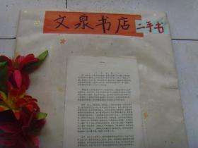 文革时期某著作的名词解释  铅字油印 11页  后两页有字迹