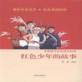 全新正版图书 红色少年的故事 徐鲁 济南出版社 9787548820574只售正版图书