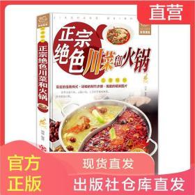 正宗绝色川菜和火锅川菜家常菜谱大全烹饪秘籍食谱生活畅销书籍