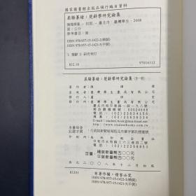 台湾学生书局版  陳煒舜《屈騷纂緒》(精装)