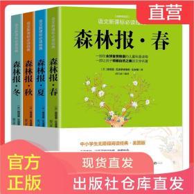 森林报春夏秋冬小学生三四五年级学生版必读课外阅读儿童文学书籍