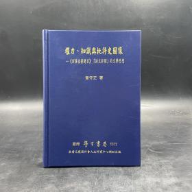 台湾学生书局版  曾守正《权力、知识与批评史图像:四库全书总目诗文评类的文学思想》(精装)