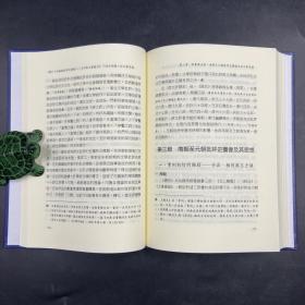 台湾学生书局版  曾守正《權力、知識與批評史圖像:四庫全書總目詩文評類的文學思想》(精装)