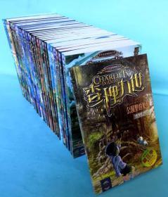 查理九  世  第三季  全30册1-30