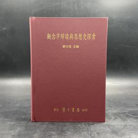 台湾学生书局版  郑吉雄主编《观念字解读与思想史探索》(精装)