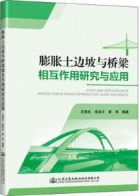 膨胀土边坡与桥梁相互作用研究与应用 9787114167348 汪海生 徐启文 夏伟 人民交通出版社股份有限公司