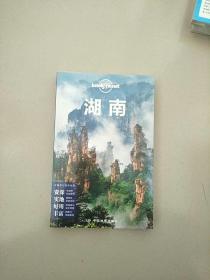孤独星球Lonely Planet中国旅行指南系列 湖南 第二版 库存书品 未开封