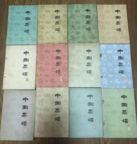中国菜谱十二册(全)珍藏佳品品相完好值得收藏。