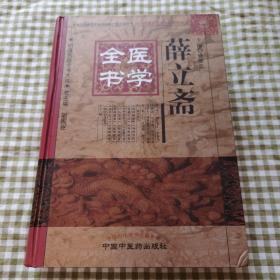 明清名医全书大成 薛立斋医学全书
