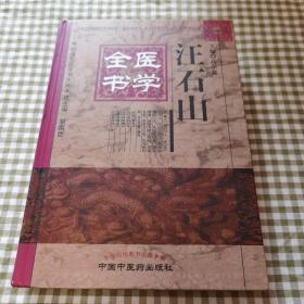 明清名医全书大成:汪石山医学全书