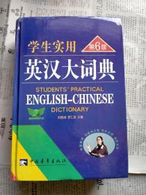 学生实用英汉大词典第6版(未翻阅)