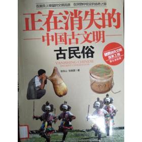 特价~【正版图书】正在消失的中国古文明:古民俗9787515003689张