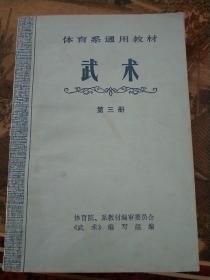 体育系通用教材:武术(第3册)