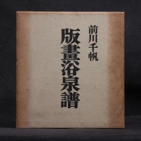 日文原版現貨 前川千帆版畫作品 浴泉譜1954年【筒子頁 布面小精裝 共書匣】