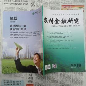 农村金融研究  2020-9