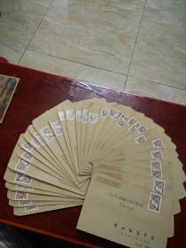 1.20元普通邮票,贴在信封上,未盖章,共31枚合售, 5折销售