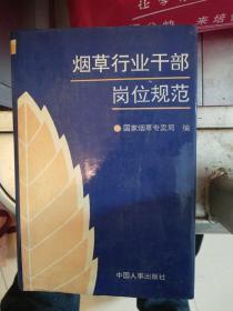 烟草行业干部岗位规范