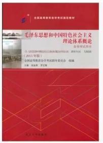 保证12656 毛泽东思想和中国特色社会主义理论体系概论