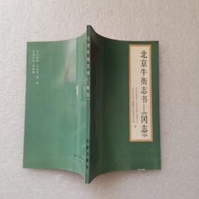 北京牛街志书 冈志