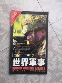世界军事 2001年第12期