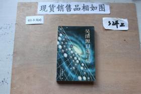 吴清源自选百局