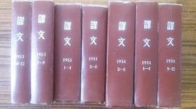 1953年出版<<译文>>1953年创刊号---1955年**共三年**7个精装合订本